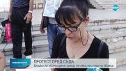Близки на убитата Кристин от Сотиря излизат на протест
