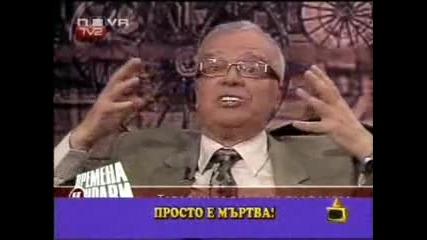 Gospodari na Efira Pr.vuchkov Hubavata mu 4erta - Da uvikva zritelite si