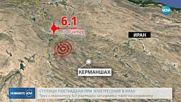 Над 240 ранени при силен трус в Иран