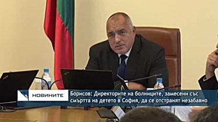 Борисов: Директорите на болниците, замесени със смъртта на детето в София, да се отстранят незабавно
