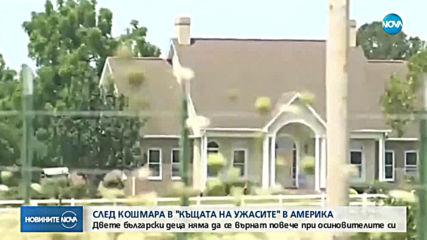 """Какво е състоянието на малтретираните българчета в """"къщата на ужасите"""" в САЩ?"""