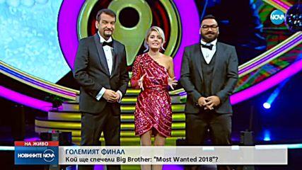 ГОЛЕМИЯТ ФИНАЛ: Кой ще спечели Big Brother: Most Wanted 2018?