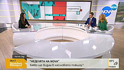 Ново предаване стартира в ефира на NOVA