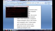 Как да сменим цвета на буквите в cmd.(hd)