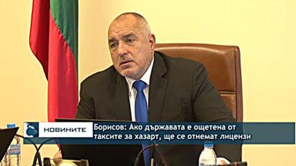 Борисов: Ако държавата е ощетена от таксите за хазарт, ще се отнемат лицензи