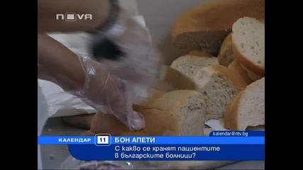 С какво се хранят пациентите в българските болници- - Нова Телевизия