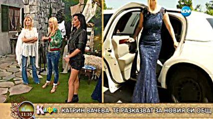 """""""На кафе"""" с Кристина Димитрова и Катрин Вачева"""