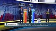 Двамата претенденти за президентския пост в Полша са с близки резултати за балотажа в неделя