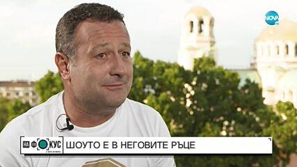 Димитър Рачков: Полет над кукувиче гнездо