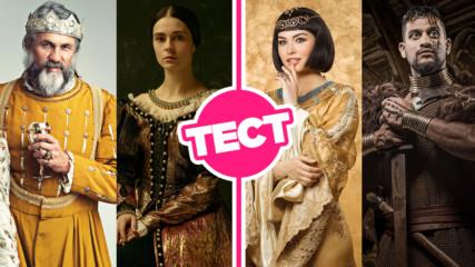 ТЕСТ: Каква трябва да бъде твоята владетелска титла?
