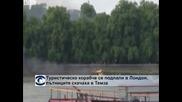 Туристическо корабче се подпали в Лондон, пътниците скачаха в Темза