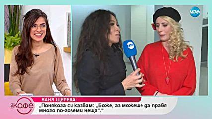 Ваня Щерева: На какво се дължи добрата ѝ визия и настроение - На кафе (11.01.2019)