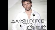 Дамян Попов - Любовта продължава (official Cover)
