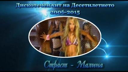 Дискотечен на Десетилетието 2006 - 2015