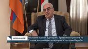 Посланик Едигарян: Тревожна е ролята на Турция във военния конфликт в Нагорни Карабах