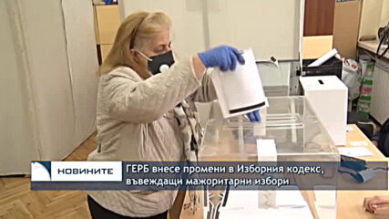 ГЕРБ внесе промени в Изборния кодекс, въвеждащи мажоритарни избори