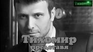 _bg_ Янис Плутархос - Смей се никога не плачи