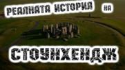 Реалната история на Стоунхендж