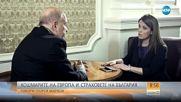 Георги Марков за кошмарите на Европа и страховете на България