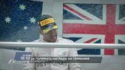 Формула 1: Гран При на Германия на 22 юли по DIEMA SPORT 2