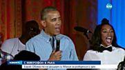 Барак Обама пя на дъщеря си за рождения й ден