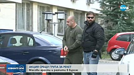 АРЕСТИ: Разбиха група за изнудвания в Бургас