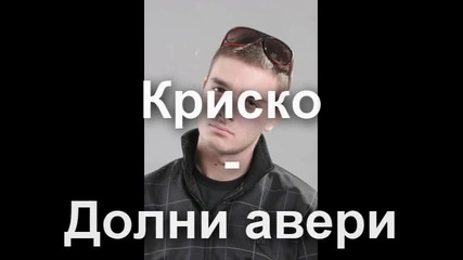 Krisko - Долни авери !!! Exclusive !!!