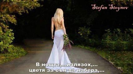 Цветя За Сънища