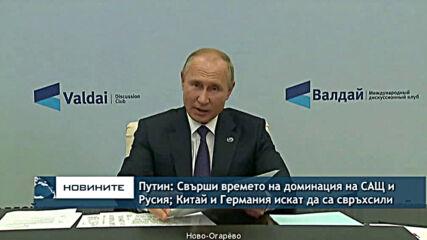 Путин: Свърши времето на доминацията на САЩ и Русия, Китай и Германия искат да са свръхсили