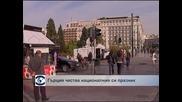 Гърция чества националния си празник