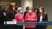 Джо Байдън на специална среща с европейските лидери в Брюксел през 2021-ва