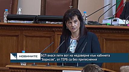 """БСП внася пети вот на недоверие към кабинета """"Борисов"""", от ГЕРБ са без притеснения"""