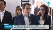 Асен Василев: Говорим с няколко партии, най-вероятно ще ги сложим в коалиция
