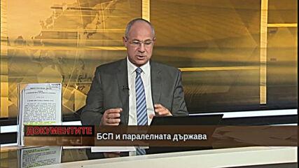 """""""Документите"""" с Антон Тодоров - 24.10.2020 (част 4)"""