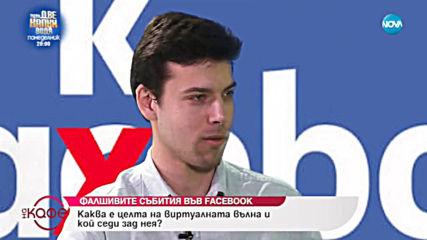 Каква е целта на виртуалната вълна от фалшиви събития във facebook и кой седи за нея