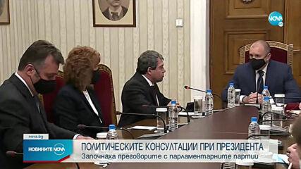 Започнаха консултациите при президента за нов кабинет