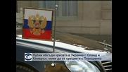 Путин проведе разговори с Оланд и Камерън, може да се срещне и с Порошенко
