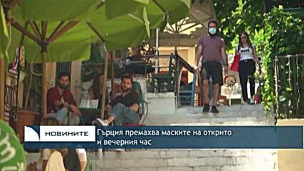 Гърция премахва маските на открито и вечерния час
