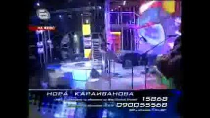 Music Idol 2 Нора Караиванова - Лъжа Е.