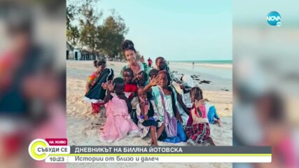 Биляна Йотовска: Истории от близо и далеч