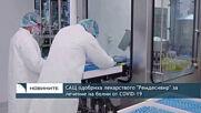 "САЩ одобриха лекарството ""Ремдесивир"" за лечение на болни от COVID-19"