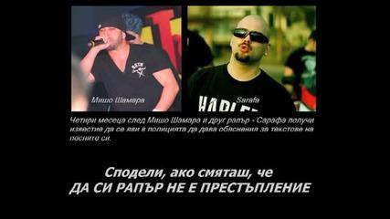 Рап против положението в българия Sarafa - 50 Stotinki (50стотинки) N-3