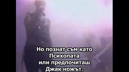 Judas Priest - The Ripper Превод