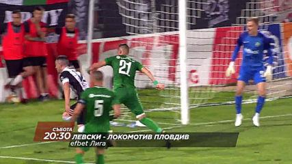 Ботев Пловдив-Витоша от 18.00 ч. и Левски-Локомотив Пловдив 20.30 ч. на 24 август по DIEMA SPORT
