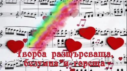 Струна на цигулка - стихове Милена Йорданова