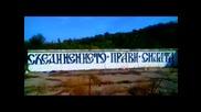 Съединението Прави Силата Graffiti