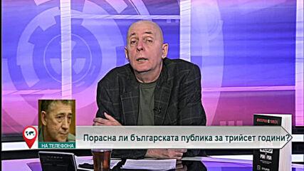 Порасна ли българската публика за трийсет години?