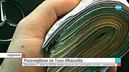 """РАЗСЛЕДВАНЕ: Екип на NOVA откри тайник на """"ало"""" измамници в Румъния"""