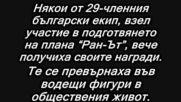 Как Сащ разрушиха България (плана Ран-ът)...