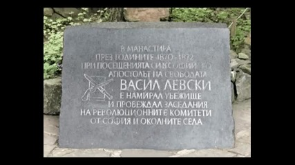 Васил Левски - Ако Спечеля Печели Цял Народ - Ако Загубя - Губя Само Себе Си